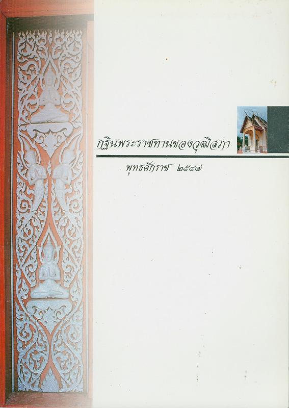 หนังสือที่ระลึกเนื่องในการถวายผ้าพระกฐินพระราชทานของวุฒิสภา ประจำปี 2547 ณ วัดมหาชัย อำเภอเมือง จังหวัดมหาสารคาม วันอาทิตย์ที่ 21 พฤศจิกายน 2547 เวลา 10.00 นาฬิกา /จัดทำโดย, กลุ่มงานผลิตเอกสารเผยแพร่  สำนักงานเลขาธิการวุฒิสภา||กฐินพระราชทานของวุฒิสภา พุทธศักราช 2547