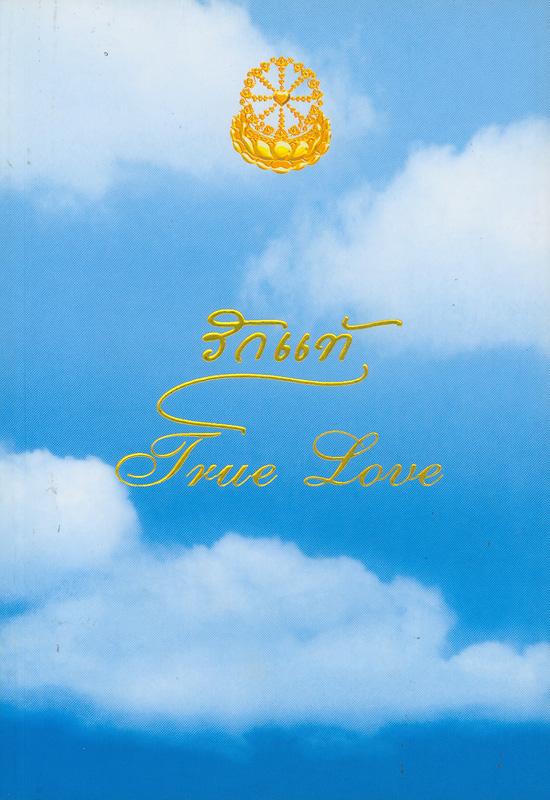 รักแท้  True love
