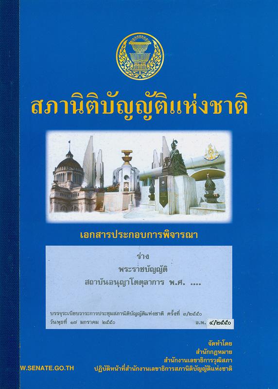 เอกสารประกอบการพิจารณาร่างพระราชบัญญัติสถาบันอนุญาโตตุลาการ พ.ศ. ... บรรจุระเบียบวาระการประชุมสภานิติบัญญัติแห่งชาติ ในคราวประชุมสภานิติบัญญัติแห่งชาติ ครั้งที่ 3/2550 วันพุธที่ 17 มกราคม 2550 /สำนักกฎหมาย สำนักงานเลขาธิการวุฒิสภา||ร่างพระราชบัญญัติสถาบันอนุญาโตตุลาการ พ.ศ. ...