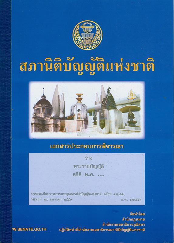 เอกสารประกอบการพิจารณาร่างพระราชบัญญัติสถิติ พ.ศ. ... บรรจุระเบียบวาระการประชุมสภานิติบัญญัติแห่งชาติ ในคราวประชุมสภานิติบัญญัติแห่งชาติ ครั้งที่ 5/2550 วันพุธที่ 24 มกราคม 2550 /สำนักกฎหมาย สำนักงานเลขาธิการวุฒิสภา||ร่างพระราชบัญญัติสถิติ พ.ศ. ...