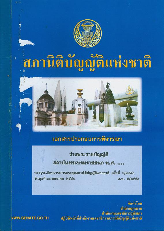 เอกสารประกอบการพิจารณาร่างพระราชบัญญัติสถาบันพระบรมราชชนก พ.ศ. ... บรรจุระเบียบวาระการประชุมสภานิติบัญญัติแห่งชาติ ในคราวประชุมสภานิติบัญญัติแห่งชาติ ครั้งที่ 6/2550 วันพุธที่ 31 มกราคม 2550 /สำนักกฎหมาย สำนักงานเลขาธิการวุฒิสภา||ร่างพระราชบัญญัติสถาบันพระบรมราชชนก พ.ศ. ...