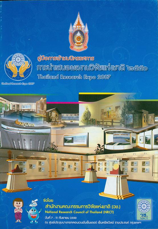 คู่มือการเข้าเยี่ยมชมนิทรรศการ การนำเสนอผลงานวิจัยแห่งชาติ 2550 /สำนักงานคณะกรรมการวิจัยแห่งชาติ (วช.)||Thailand research expo 2007