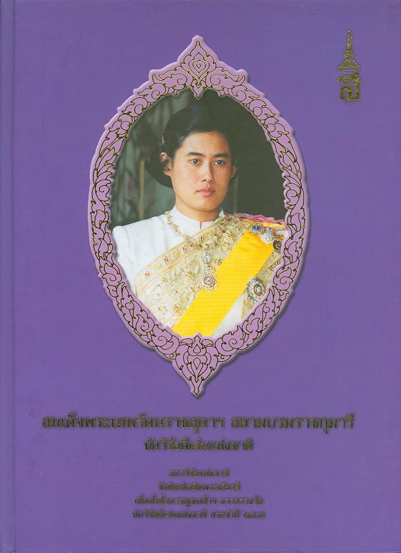 สมเด็จพระเทพรัตนราชสุดาฯ สยามบรมราชกุมารี นักวิจัยดีเด่นแห่งชาติ /[บรรณาธิการ พจนี เทียมศักดิ์, โกสุม จันทร์ศิริ]