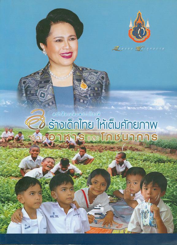 สร้างเด็กไทยให้เต็มศักยภาพด้วยอาหารและโภชนาการ /คณะบรรณาธิการ มนตรี ตู้จินดา ... [และคนอื่น ๆ]||หนังสือเฉลิมพระเกียรติส ร้างเด็กไทยให้เต็มศักยภาพด้วยอาหารและโภชนาการ