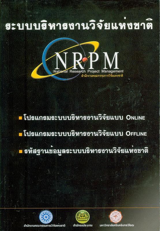 ระบบบริหารงานวิจัยแห่งชาติ /สำนักงานคณะกรรมการวิจัยแห่งชาติ||National research project management