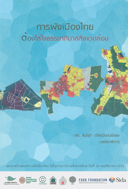 การผังเมืองไทยต้องใส่ใจธรรมาภิบาลสิ่งแวดล้อม /สมฤดี นิโครวัฒนยิ่งยง, บรรณาธิการ||Towords good governance in town and country planning