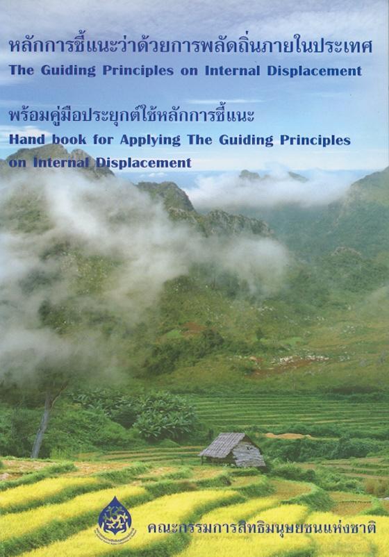 หลักการชี้แนะว่าด้วยการพลัดถิ่นภายในประเทศ :พร้อมคู่มือประยุกต์ใช้หลักการชี้แนะ /ฟรานซิส เอ็ม เด็ง, ซูซาน มาร์ติน ; ผู้แปล, พจนาถ อินทรมานนท์||Guiding principles on internal displacement : handbook for applying the guiding principles on internal displacement
