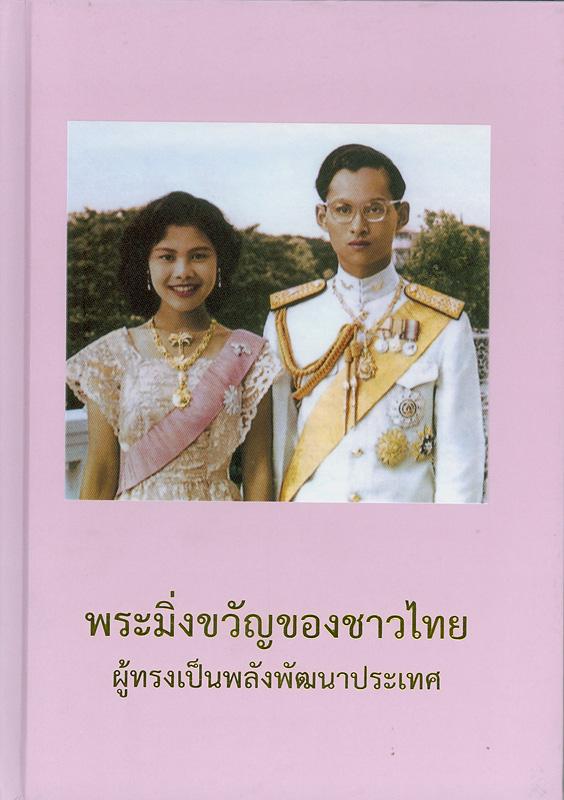 พระมิ่งขวัญของชาวไทย ผู้ทรงเป็นพลังพัฒนาประเทศ /สำนักงานคณะกรรมการพัฒนาการเศรษฐกิจและสังคมแห่งชาติ