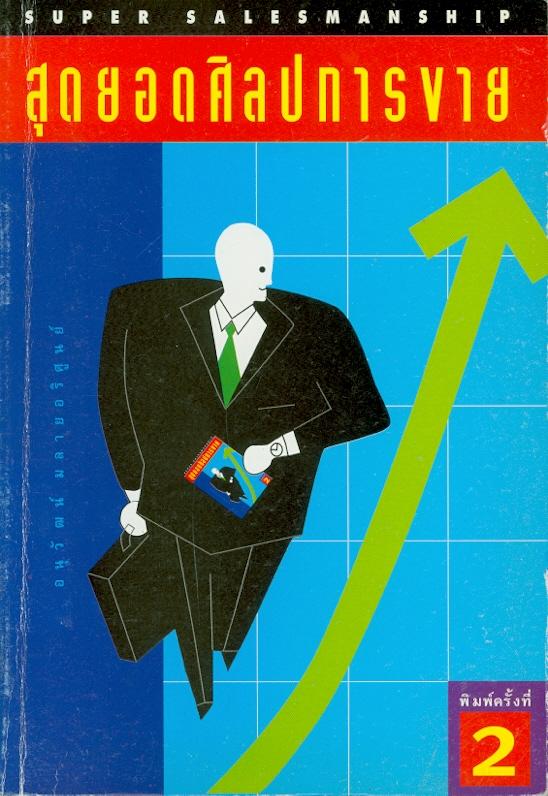 สุดยอดศิลปการขาย /อนุวัฒน์ มลายอริศูนย์||Super salesmanship