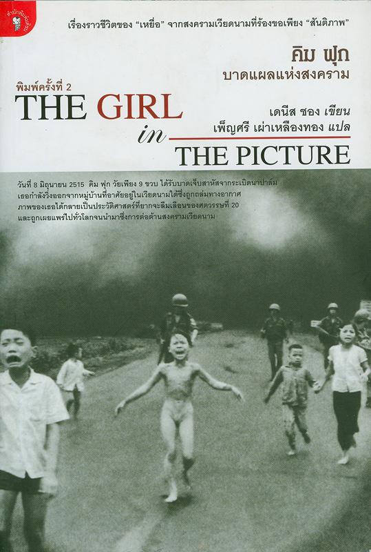 คิม ฟุก :บาดแผลแห่งสงคราม /เดนีส ชอง เขียน ; เพ็ญศรี เผ่าเหลืองทอง แปล||The girl in the picture||ชุดสารคดี