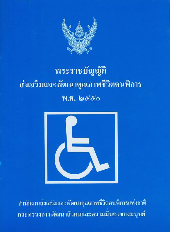 พระราชบัญญัติส่งเสริมและพัฒนาคุณภาพชีวิตคนพิการ พ.ศ. 2550 /สำนักงานส่งเสริมและพัฒนาคุณภาพชีวิตคนพิการแห่งชาติกระทรวงพัฒนาสังคมและความมั่นคงของมนุษย์