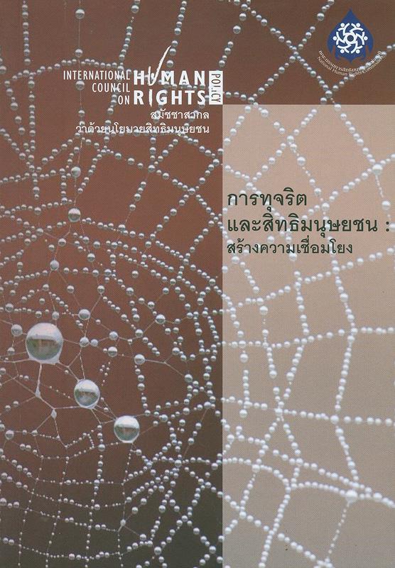 การทุจริตและสิทธิมนุษยชน :สร้างความเชื่อมโยง /คณะผู้แปลภาษาไทย วีระ สมบูรณ์ ... [และคนอื่นๆ]||Corruption and human rights : making the connection