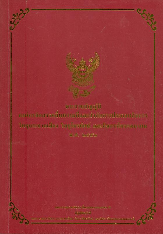 พระราชบัญญัติองค์กรจัดสรรคลื่นความถี่และกำกับกิจการวิทยุกระจายเสียง วิทยุโทรทัศน์ และกิจการโทรคมนาคม พ.ศ. 2553 /คณะกรรมการกิจการโทรคมนาคมแห่งชาติ