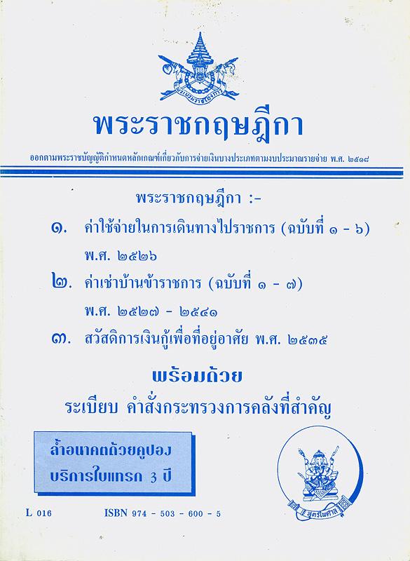 พระราชกฤษฎีกา :ค่าใช้จ่ายในการเดินทางไปราชการ (ฉบับที่ 1-6) พ.ศ. 2526, ค่าเช่าบ้านข้าราชการ (ฉบับที่ 1-8) พ.ศ. 2527-2545, สวัสดิการเงินกู้เพื่อที่อยู่อาศัย พ.ศ. 2535 และระเบียบกระทรวงการคลังที่สำคัญ||สวัสดิการเงินกู้เพื่อที่อยู่อาศัย พ.ศ. 2535