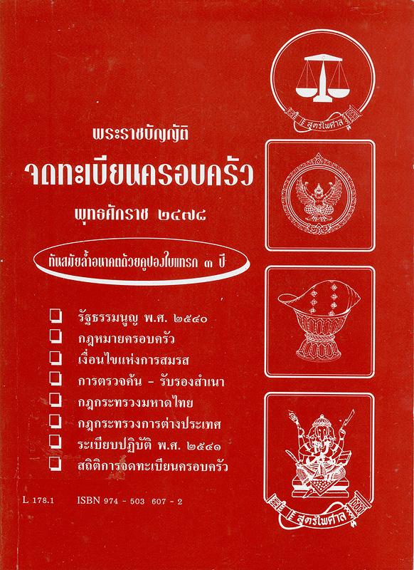 พระราชบัญญัติจดทะเบียนครอบครัว พ.ศ. 2478 พร้อมด้วยกฎหมายที่เกี่ยวข้อง||พระราชบัญญัติจดทะเทียนครอบครัว พ.ศ. 2478 (ปรับปรุงใหม่)