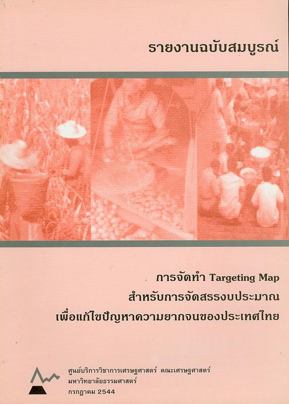 รายงานฉบับสมบูรณ์ โครงการศึกษา การจัดทำ Targeting map สำหรับการจัดสรรงบประมาณเพื่อแก้ไขปัญหาความยากจนของประเทศไทย /โดย ศูนย์บริการวิชาการเศรษฐศาสตร์ คณะเศรษฐศาสตร์ มหาวิทยาลัยธรรมศาสตร์ ; นักวิจัย, ศุภัช ศุภชลาศัย ... [และคนอื่นๆ]||การจัดทำ Targeting map สำหรับการจัดสรรงบประมาณเพื่อแก้ไขปัญหาความยากจนของประเทศไทย