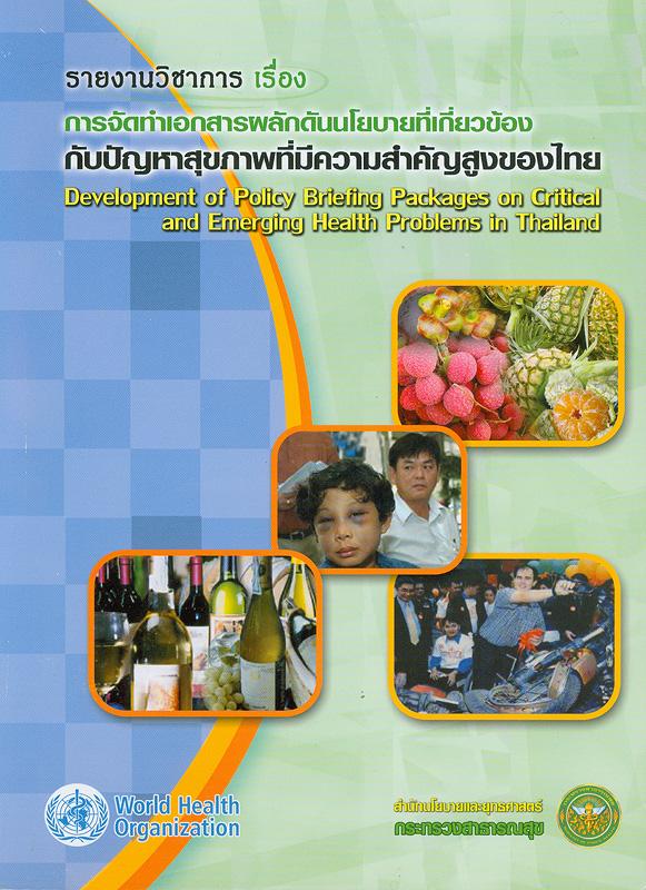 รายงานวิชาการเรื่อง การจัดทำเอกสารผลักดันนโยบายที่เกี่ยวข้องกับปัญหาสุขภาพที่มีความสำคัญสูงของไทย /สำนักนโยบายและยุทธศาสตร์ กระทรวงสาธารณสุข||การจัดทำเอกสารผลักดันนโยบายที่เกี่ยวข้องกับปัญหาสุขภาพที่มีความสำคัญสูงของไทย|Development of policy briefing packages on critical and emerging health problems in Thailand