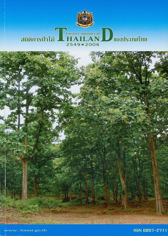 สถิติการป่าไม้ของประเทศไทย ปี 2549 /สำนักงานเลขานุการ กรมป่าไม้  Forestry Statistics of Thailand 2006 สถิติการป่าไม้ของประเทศไทย กรมป่าไม้