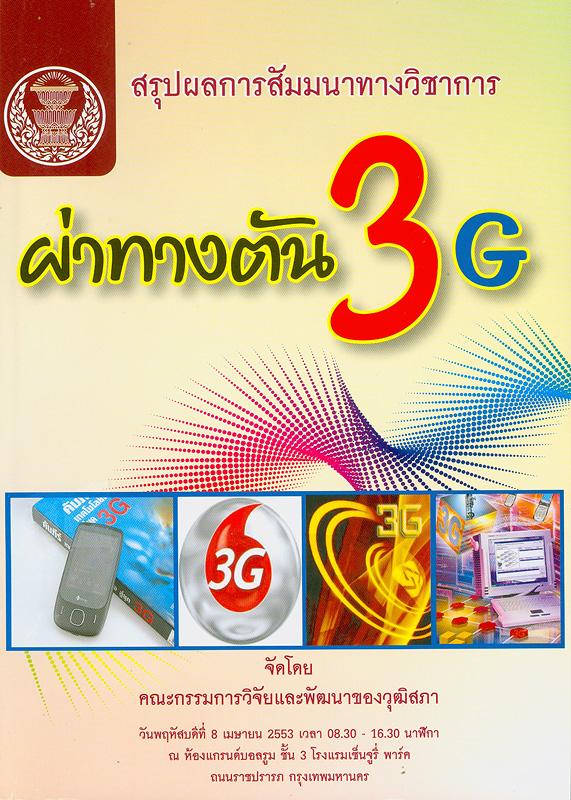 สรุปผลการสัมมนาทางวิชาการเรื่อง ผ่าทางตัน 3G /โดย คณะกรรมการวิจัยและพัฒนาของวุฒิสภา||ผ่าทางตัน 3G
