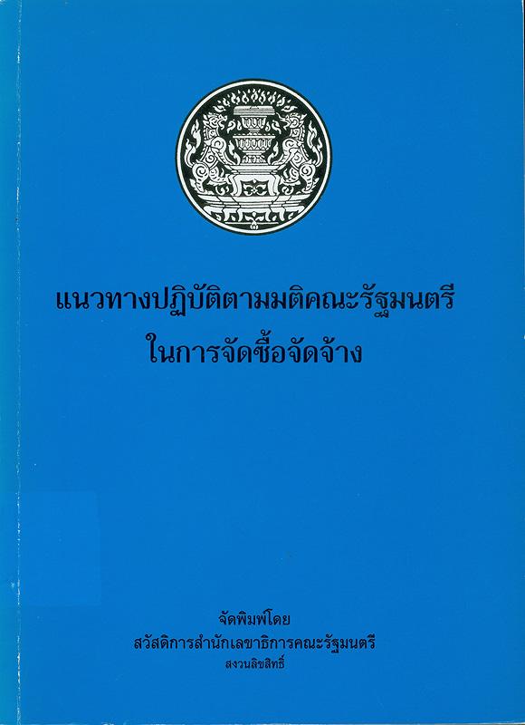 แนวทางปฏิบัติตามมติคณะรัฐมนตรีในการจัดซื้อจัดจ้าง /สวัสดิการสำนักเลขาธิการคณะรัฐมนตรี