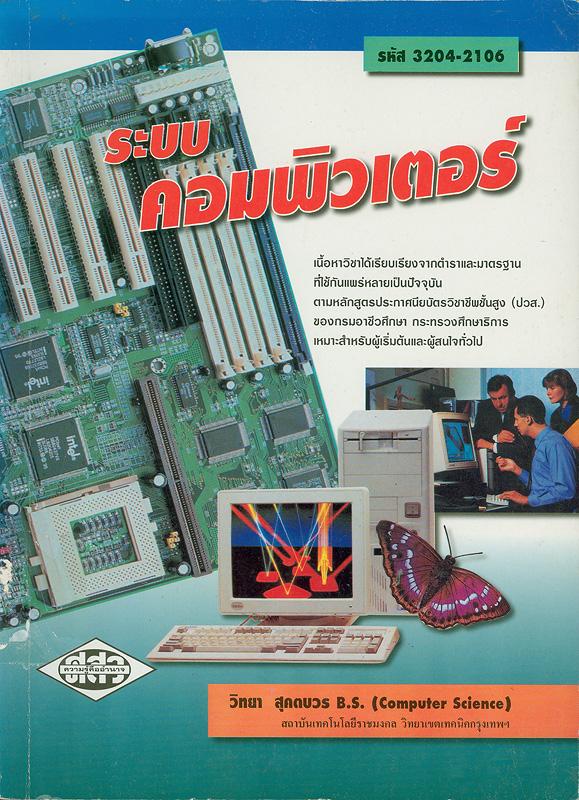 ระบบคอมพิวเตอร์ /วิทยา สุคตบวร
