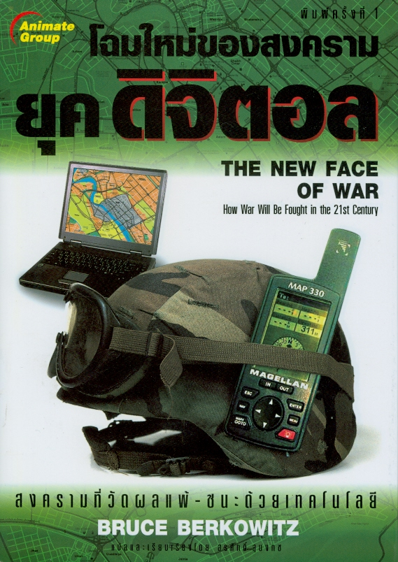 โฉมใหม่ของสงครามยุคดิจิตอล /Bruce Berkowitz ; ผู้แปล, สรศักดิ์ สุบงกช||The new face of war