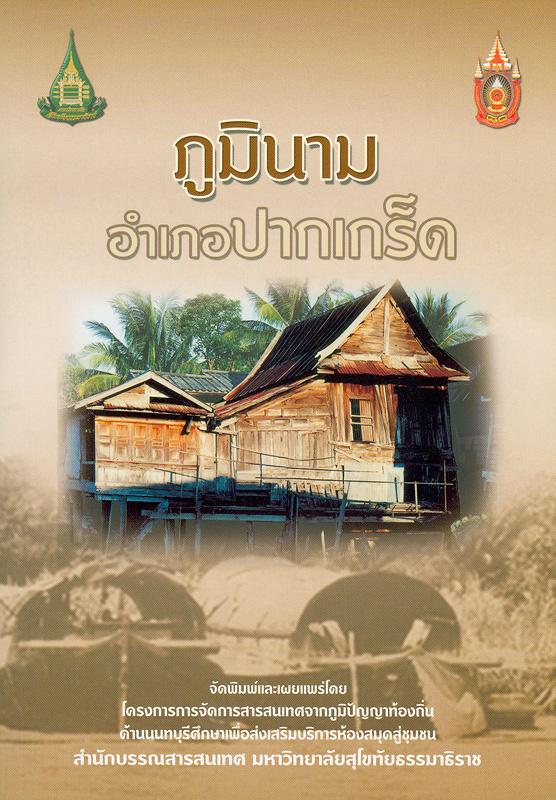 ภูมินามอำเภอปากเกร็ด /พิศาล บุญผูก||Place names of Pakkred, Nonthaburi