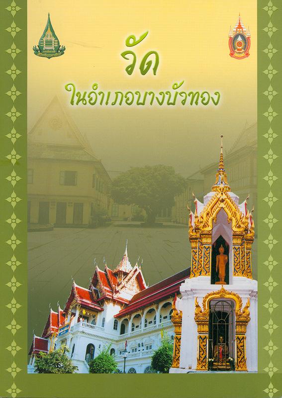 วัดในอำเภอบางบัวทอง /พิศาล บุญผูก  Temples in Bangbuathong, Nonthaburi