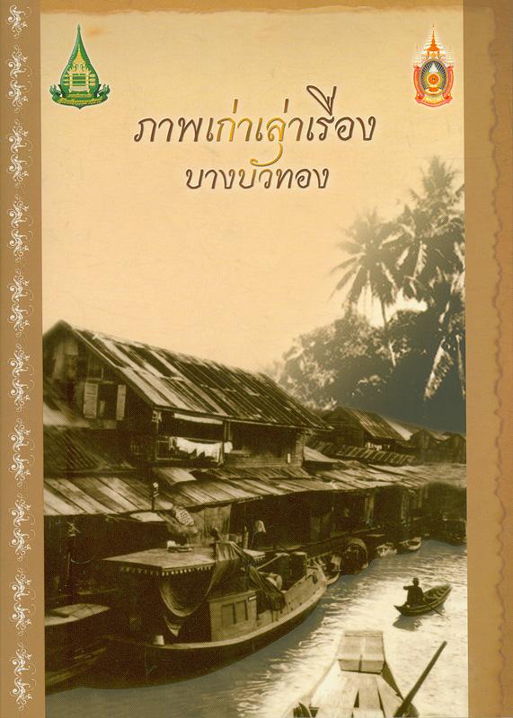 ภาพเก่าเล่าเรื่องบางบัวทอง /ไพรัตน์ สุขมะโน, ผู้รวบรวม||Historical Bangbuathong in pictures