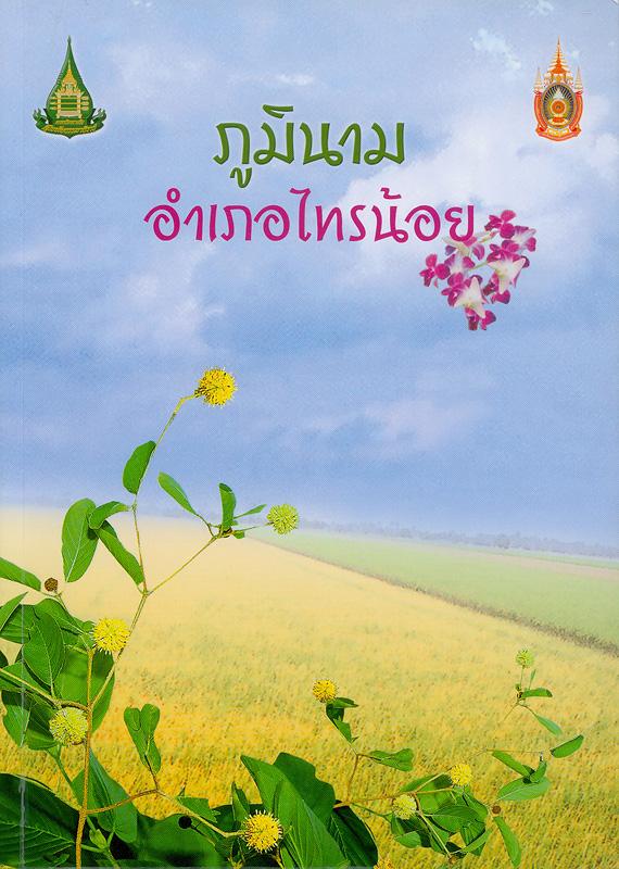 ภูมินามอำเภอไทรน้อย /พิศาล บุญผูก||Place names of Sainoi, Nonthaburi