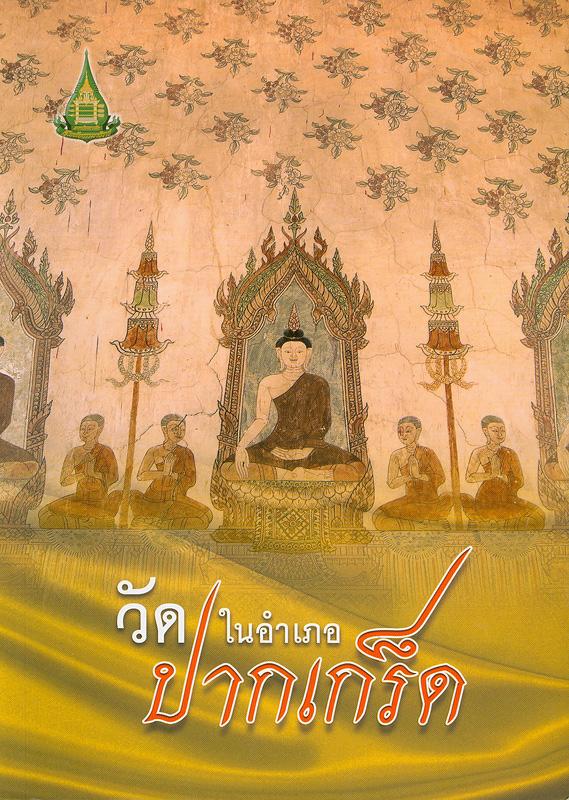 วัดในอำเภอปากเกร็ด /พิศาล บุญผูก ||Temples in Pakkred, Nonthaburi