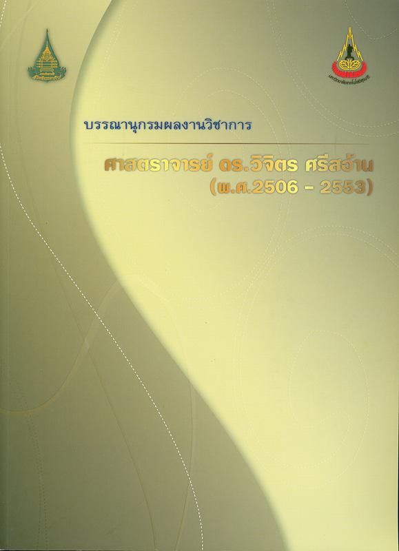 บรรณานุกรมผลงานวิชาการศาสตราจารย์ ดร.วิจิตร ศรีสอ้าน (พ.ศ. 2506-2553) /รวบรวมโดย สำนักบรรณสารสนเทศ มหาวิทยาลัยสุโขทัยธรรมาธิราช และ ศูนย์บรรณสารและสื่อการศึกษา มหาวิทยาลัยเทคโนโลยีสุรนารี