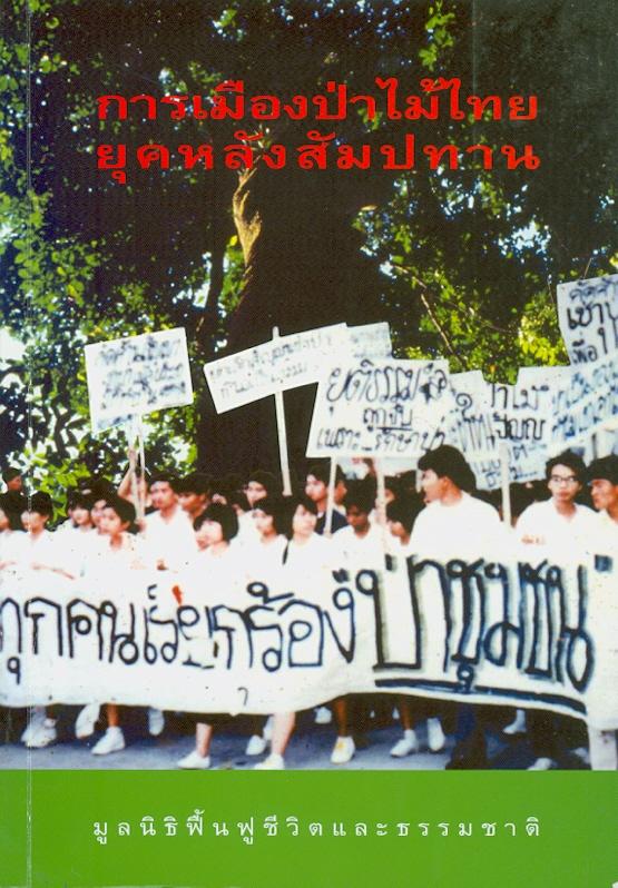 การเมืองป่าไม้ไทยยุคหลังสัมปทาน /มูลนิธิฟื้นฟูชีวิตและธรรมชาติ, วีรวัธน์ ธีรประสาธน์...[และคนอื่นๆ]