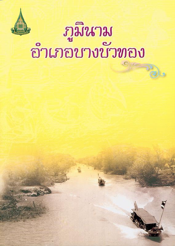 ภูมินามอำเภอบางบัวทอง /พิศาล บุญผูก||Place names of Bangbuathong, Nonthaburi