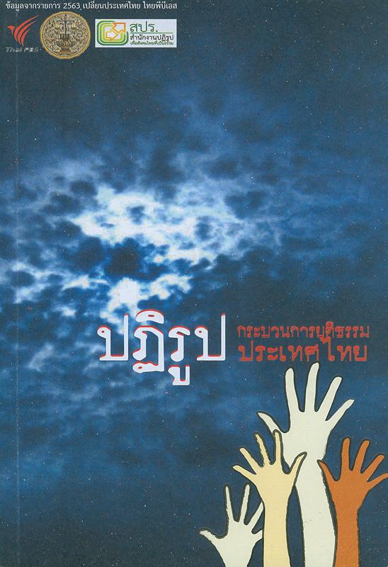ปฏิรูปกระบวนการยุติธรรม ปฏิรูปประเทศไทย /ผู้เขียนและเรียบเรียง, อัญจิรา อัศวนนท์ ; บรรณาธิการ, ชลนภา อนุกูล