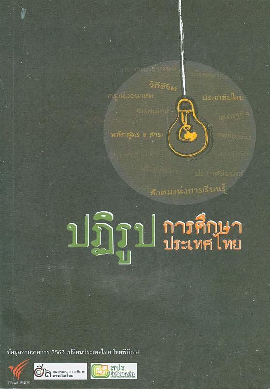 ปฏิรูปการศึกษา ปฏิรูปประเทศไทย /บรรณาธิการ, ณาตยา แวววีรคุปต์