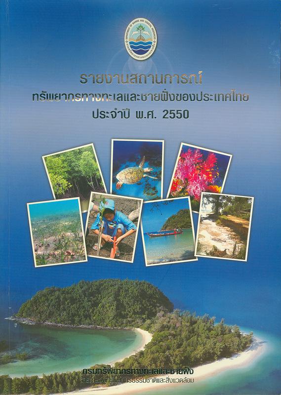 รายงานสถานการณ์ทรัพยากรทางทะเลและชายฝั่งของประเทศไทย ประจำปี 2550 /กรมทรัพยากรทางทะเลและชายฝั่ง กระทรวงทรัพยากรธรรมชาติและสิ่งแวดล้อม  รายงานสถานการณ์ทรัพยากรทางทะเลและชายฝั่งของประเทศไทย ประจำปี...