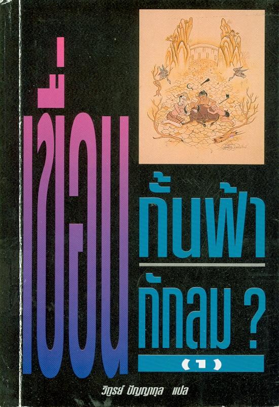 เขื่อน กั้นฟ้า กักลม? /เขียนโดย Edward Goldsmith และ Nicholas Hildyard ; แปลโดย วิฑูรย์ ปัญญากุล||เขื่อน กั้นฟ้า กักลม? (1)|Social and environmental effects of large dams