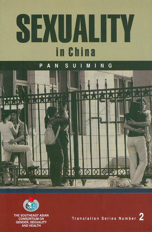 Sexuality in China /Pan Suiming ; editor, Henry J. Silverman||Translation series ;no. 2