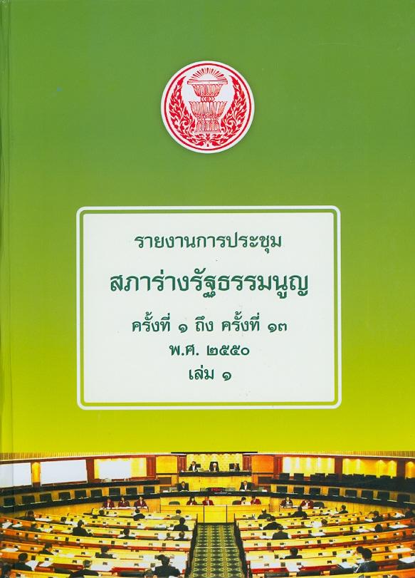 รายงานการประชุมสภาร่างรัฐธรรมนูญ พ.ศ. 2550 ครั้งที่ 1-43 /จัดทำโดย กลุ่มงานบรรณาธิการและเทคโนโลยีจัดการพิมพ์ สำนักงานเลขาธิการสภาผู้แทนราษฏร