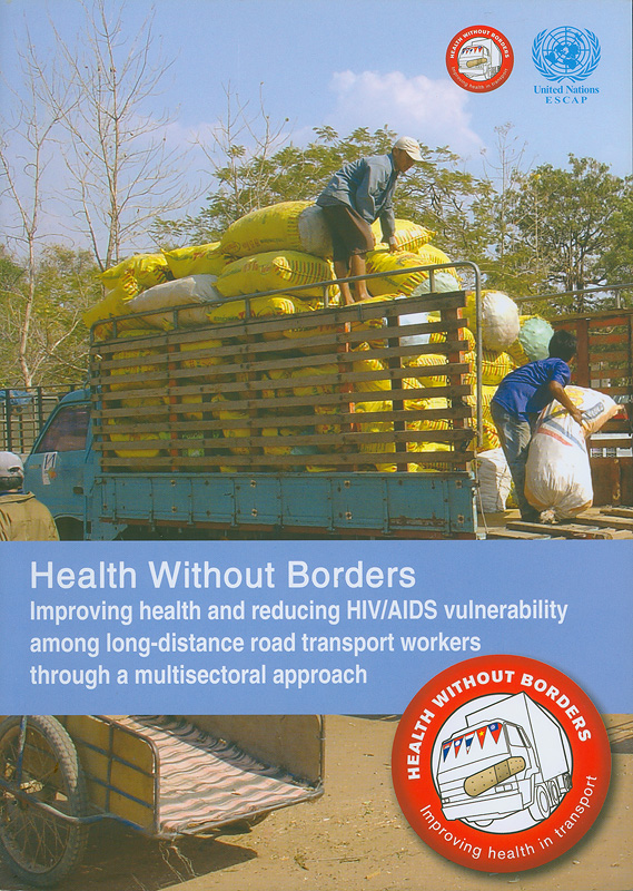 Health without borders :improving health and reducing HIV/AIDS vulnerability among long-distance road transport workers through a multisectoral approach