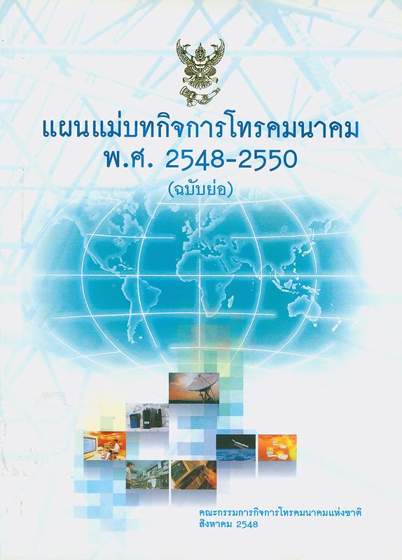 แผนแม่บทกิจการโทรคมนาคม พ.ศ. 2548-2550 (ฉบับย่อ) /คณะกรรมการกิจการโทรคมนาคมแห่งชาติ