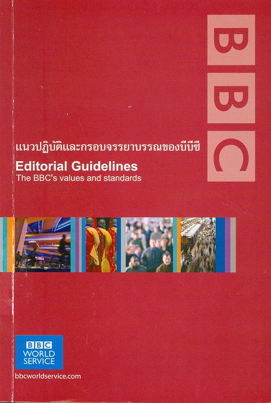 แนวปฏิบัติและกรอบจรรยาบรรณของบีบีซี /บรรณาธิการ, สมชัย สุวรรณบรรณ||Editorial guidelines the BBC's values and standards