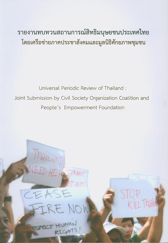 รายงานทบทวนสถานการณ์สิทธิมนุษยชนประเทศไทย /โดย เครือข่ายภาคประชาสังคม และมูลนิธิศักยภาพชุมชน||Universal periodic review of Thailand : joint submission by Civil Society Organization Coalition and People's Empowerment Foundation