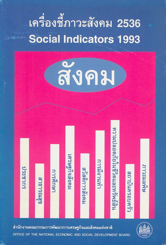 เครื่องชี้ภาวะสังคม 2536 /สำนักงานคณะกรรมการพัฒนาการเศรษฐกิจและสังคมแห่งชาติ||Social indicators 1993