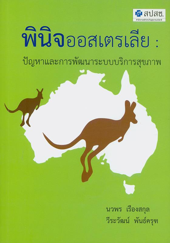 พินิจออสเตรเลีย :ปัญหาและการพัฒนาระบบบริการสุขภาพ /นวพร เรืองสกุล...[และคนอื่่น ๆ]
