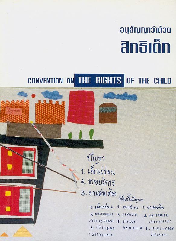 อนุสัญญาว่าด้วยสิทธิเด็ก /สำนักงานคณะกรรมการส่งเสริมและประสานงานเยาวชนแห่งชาติ||Convention on the rights of the child