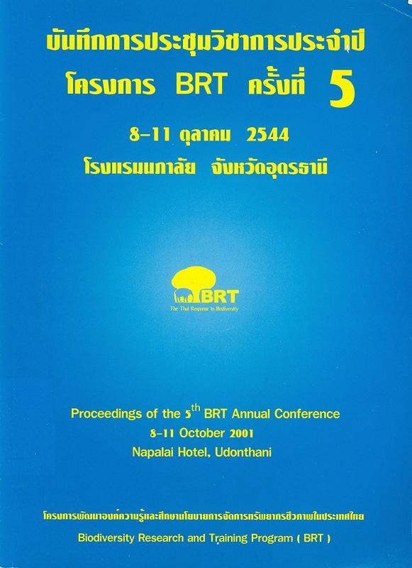 บันทึกการประชุมวิชาการประจำปี โครงการ BRT, ครั้งที่ 5, 8-11ตุลาคม 2544 โรงแรมนภาลัย จังหวัดอุดรธานี /บรรณาธิการ วิสุทธิ์ ใบไม้ และ รังสิมา ตัณฑเลขา||Proceedings of the 5th BT annual conference, 8-11 October 2001, Naplai Hotel, Udonthani