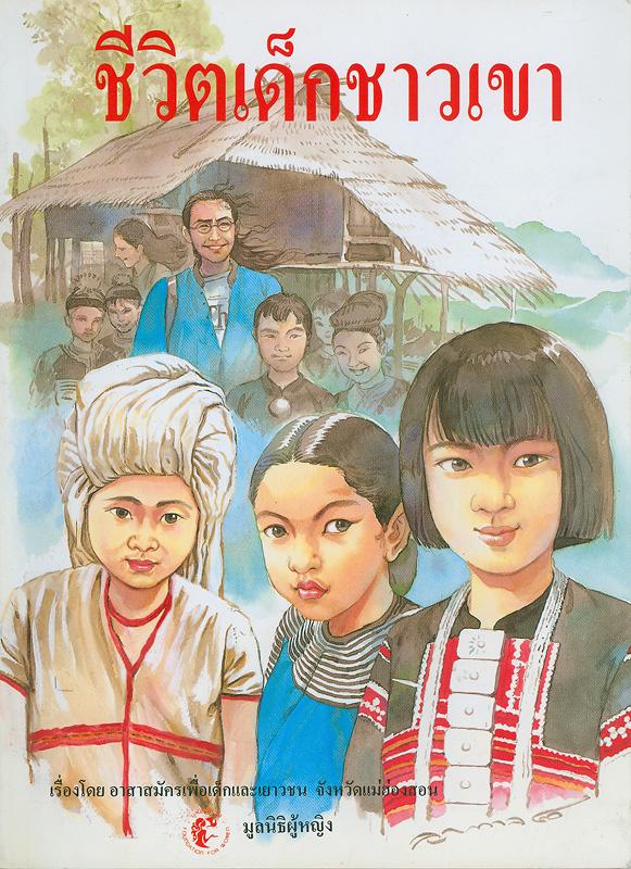 ชีวิตเด็กชาวเขา /เรื่องโดย อาสาสมัครเพื่อเด็กและเยาวชน จังหวัดแม่ฮ่องสอน ; เรียบเรียงโดย รังสิมา ลิมปิสวัสดิ์, การะเกตุ ศรีปริญญาศิลป์ และ กิ่งกาญจน์ ศรีปริญญาศิลป์