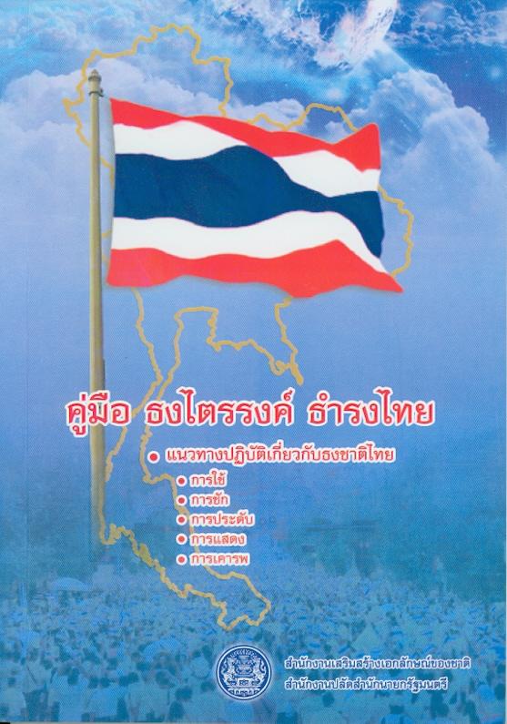 คู่มือธงไตรรงค์ ธำรงไทย /สำนักงานเสริมสร้างเอกลักษณ์ของชาติ สำนักงานปลัดสำนักนายกรัฐมนตรี